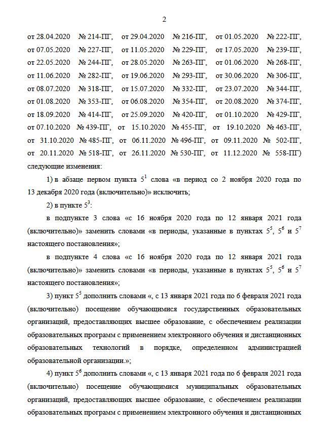 Подписано Постановление Губернатора МО от 12.01.2021 № 1-ПГ