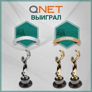 QNet получил три премии на AVA Digital Awards 2021