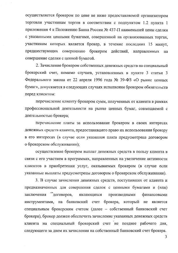 Банк России совершенствует регулирование брокерской деятельности