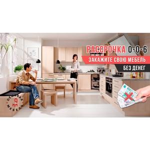Как купить мебель в рассрочку