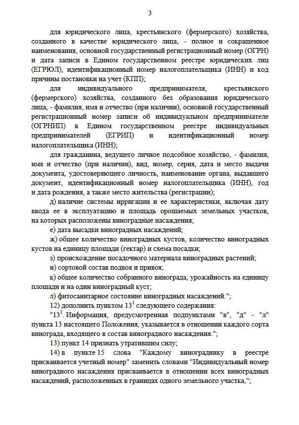 Правительство расширило функционал реестра виноградных насаждений