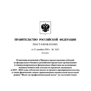 Подписано Постановление Правительства РФ от 31.12.2020 № 2425