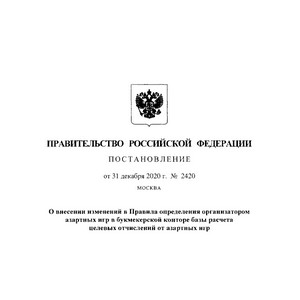 Подписано Постановление Правительства РФ от 31.12.2020 № 2420