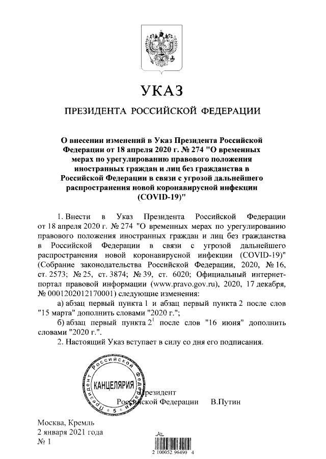 Изменения в Указе Президента РФ от 18 апреля 2020 г. № 274