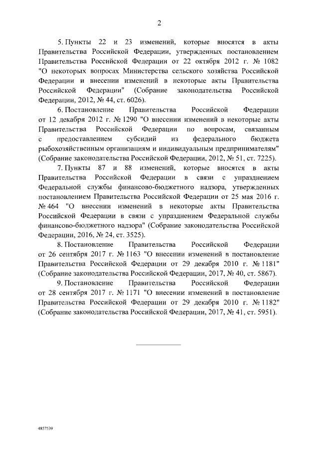 О признании утратившими силу некоторых актов Правительства РФ