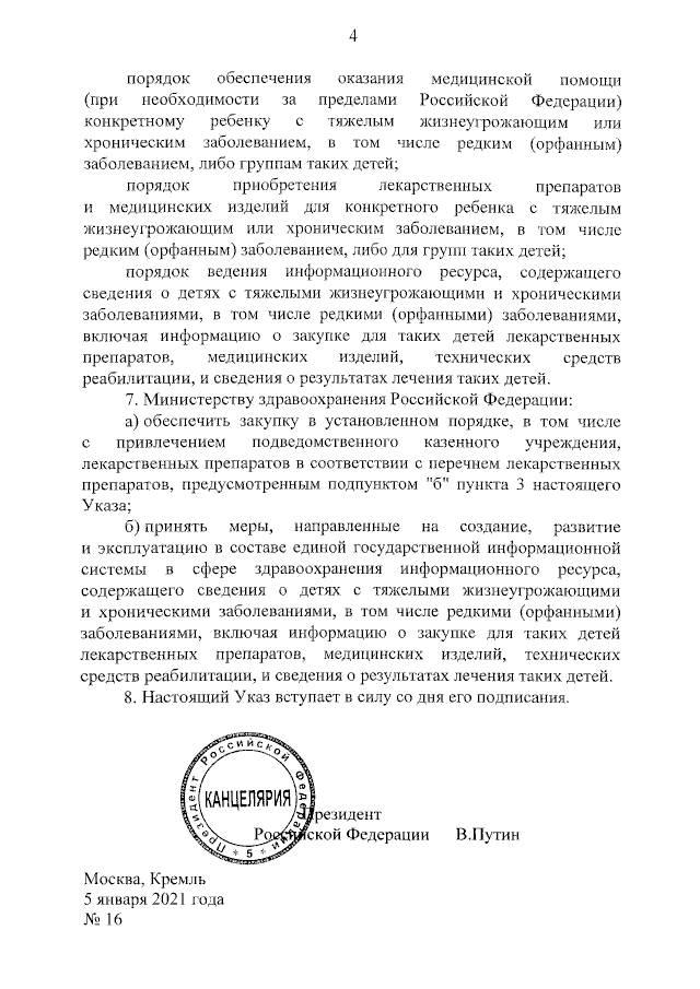 Подписан Указ о создании Фонда «Круг добра» для поддержки детей