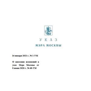 Подписан Указ Мэра Москвы от 14 января 2021 г. № 1-УМ