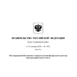 О порядке ведения федерального реестра виноградопригодных земель