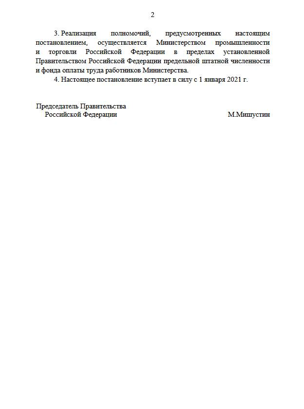 Подписано постановление о реестре разработчиков микроэлектроники