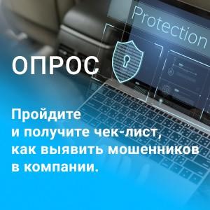 Защити свой бизнес от реальных угроз цифровой реальности