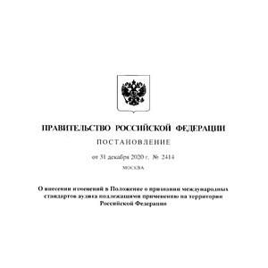 Изменения в Положении о признании международных стандартов аудита