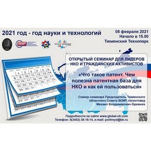 Тюменские общественники приглашают на обучающий семинар