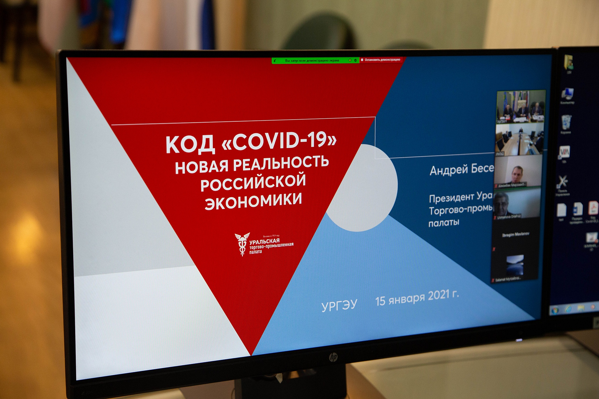 В УрГЭУ состоялась Международная онлайн-конференция