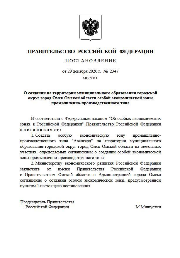 Подписано постановление о создании ОЭЗ в Омской области