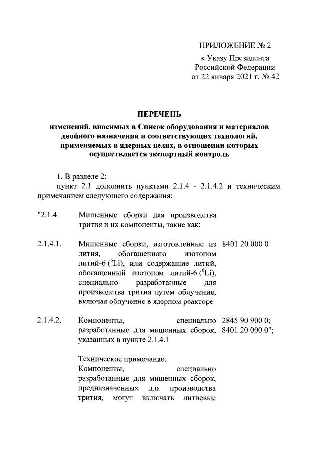 Изменения в некоторых актах по вопросам экспортного контроля