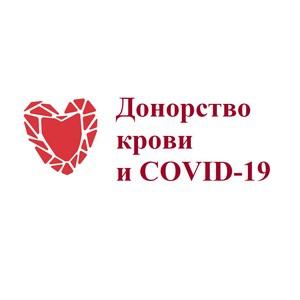«Донорство крови и Covid-19» – специальный проект НФРЗ