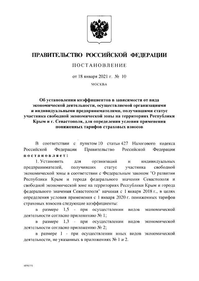 Подписано Постановление Правительства РФ от 18.01.2021 № 10