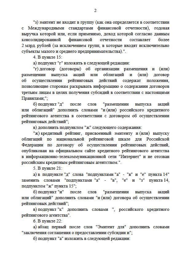 Продлена программа субсидирования листинга ценных бумаг для МСБ