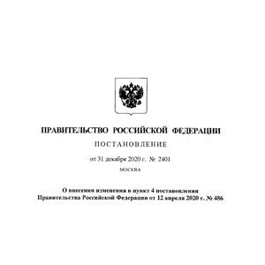 Изменения в постановлении Правительства РФ от 12 апреля 2020 г. № 486