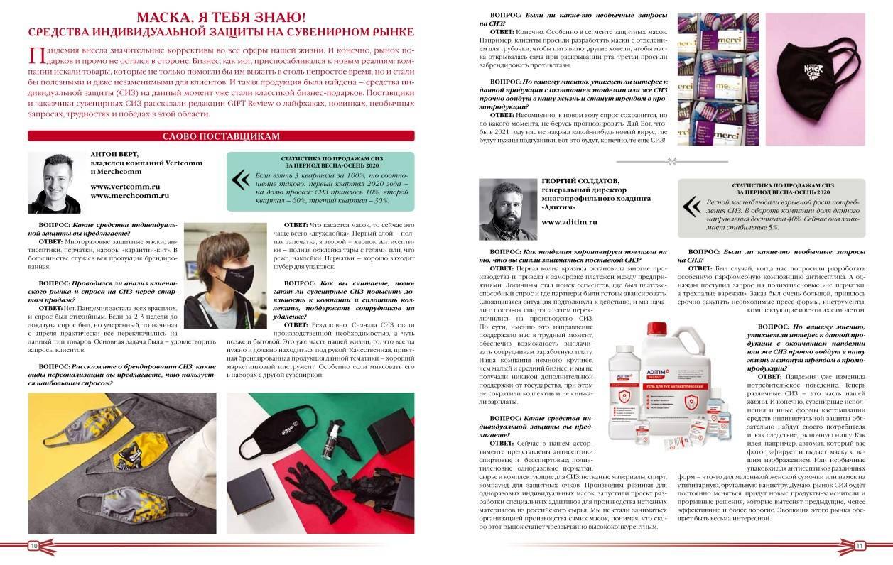 Вышел в свет зимний выпуск (№40) журнала о подарках GIFT Review
