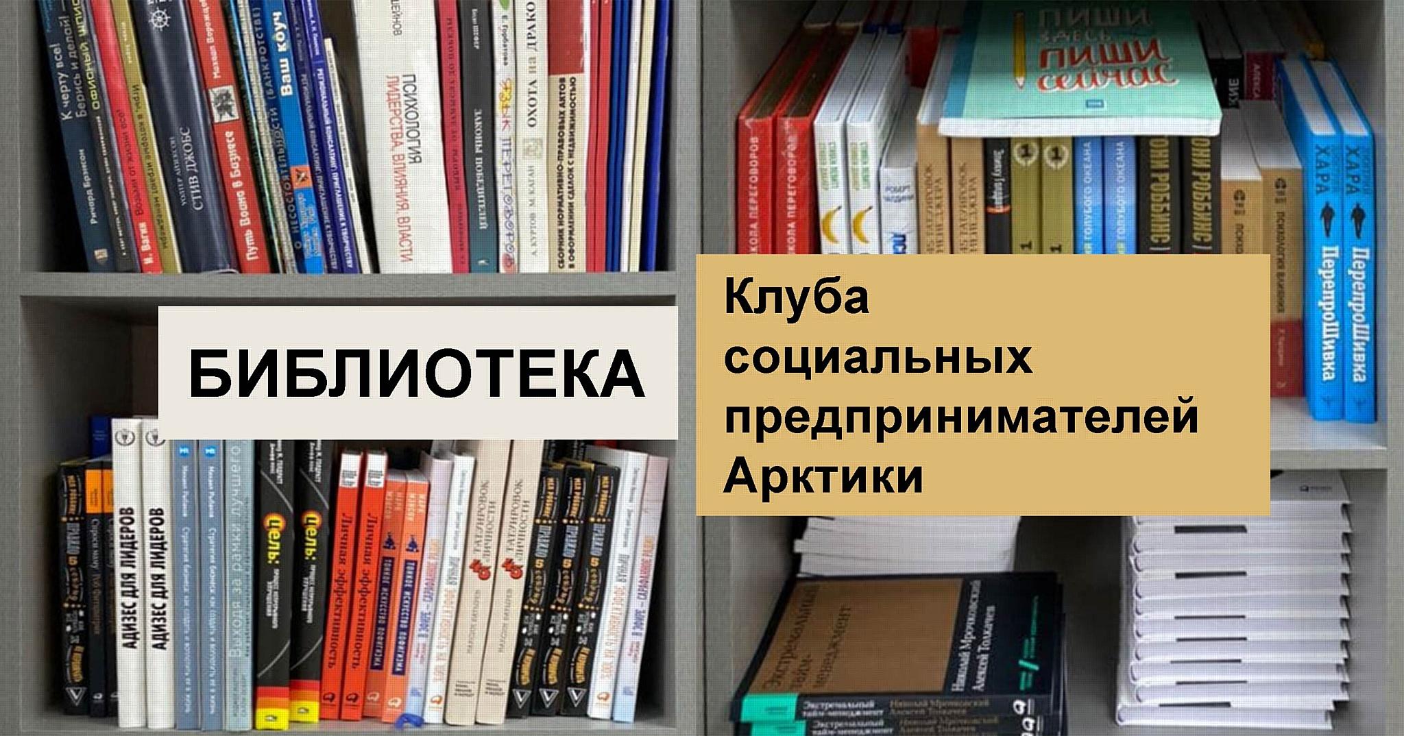 В Норильске создается библиотека социального предпринимательства
