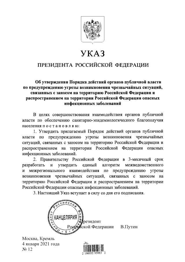 Утверждён порядок действий по предупреждению угрозы возникновения ЧС