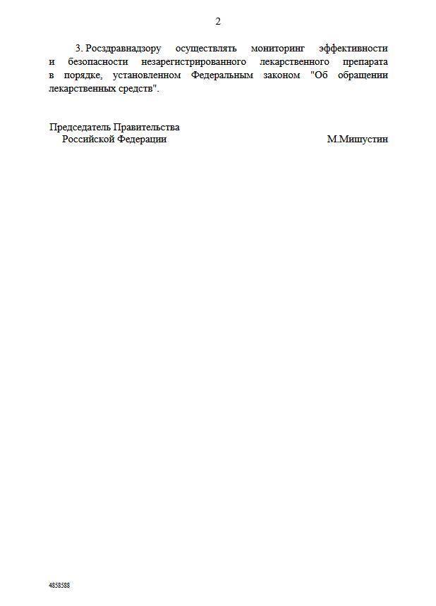 О закупке и ввозе противоопухолевого препарата «Прокарбазин»