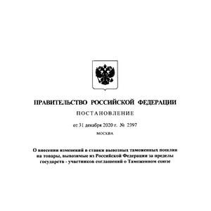 Изменения в ставках таможенных пошлин на товары, вывозимые из РФ