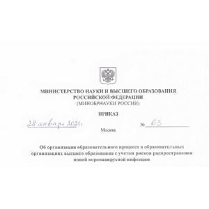 Подписан Приказ Минобрнауки России от 28 января 2021 г. № 63