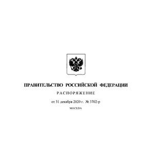 Подписано Распоряжение Правительства РФ от 31.12.2020 № 3702-р