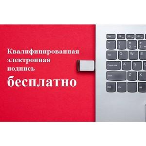 Квалифицированная электронная подпись бесплатно с 1 июля 2021