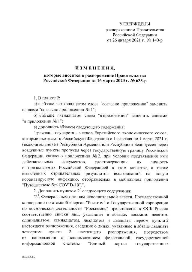Подписано Распоряжение Правительства РФ от 26.01.2021 № 140-р