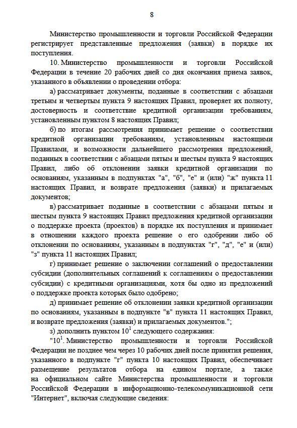 Расширена программа льготного кредитования предприятий ОПК