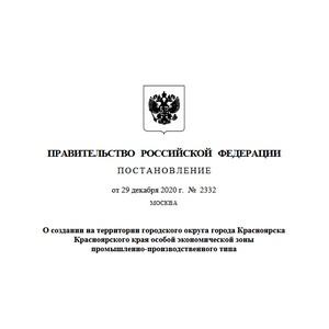 Подписано постановление о создании ОЭЗ в Красноярском крае