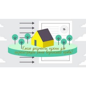О преимуществах госрегистрации ранее возникших прав на недвижимость