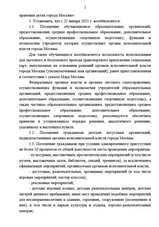 Подписан Указ Мэра Москвы от 21 января 2021 г. № 3-УМ