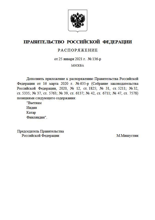 Для граждан ещё четырёх стран снимаются ограничения на въезд в Россию