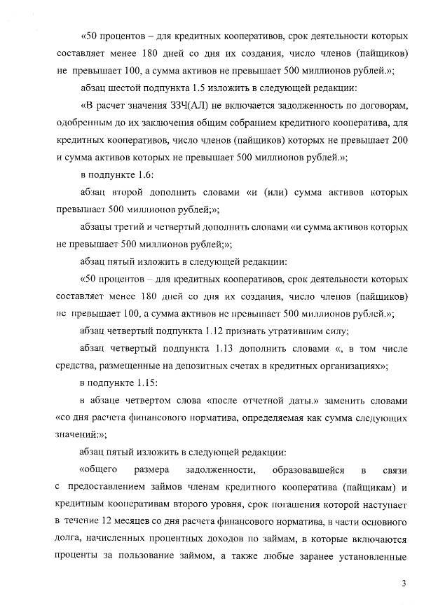 КПК будут рассчитывать финансовые нормативы по новым правилам