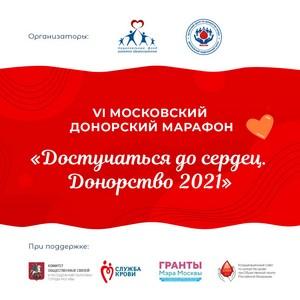 Московское донорство вновь объединяет марафон «Достучаться до сердец»