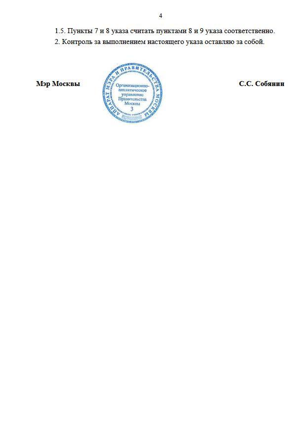 Подписан Указ Мэра Москвы от 27 января 2021 г. № 5-УМ