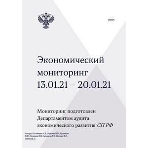 Экономический мониторинг. 13 – 20 января 2021 года