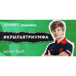 LG и Gambit Esports подводят итоги челленджа #КрыльяТриумфа