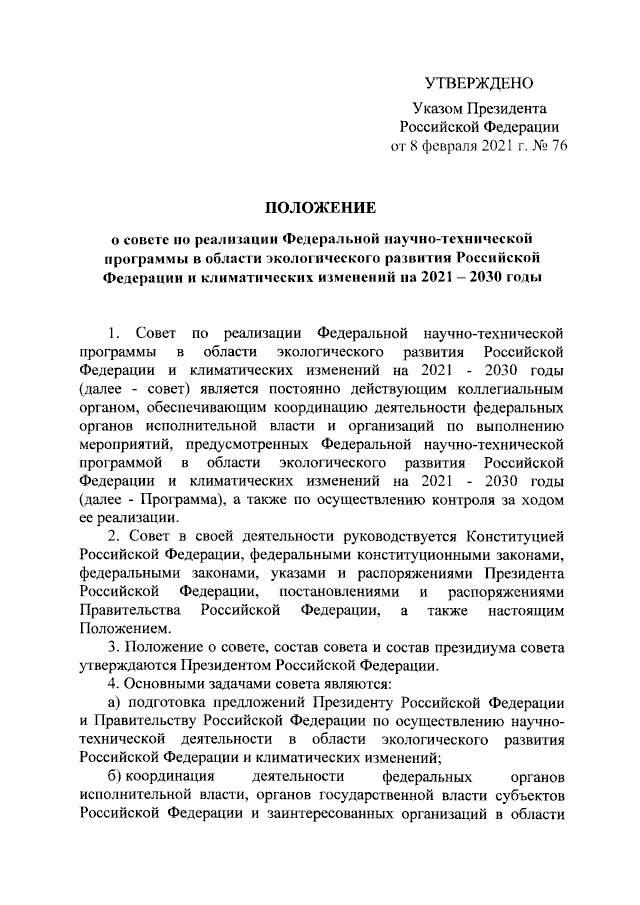 Подписан Указ Президента РФ от 08.02.2021 № 76