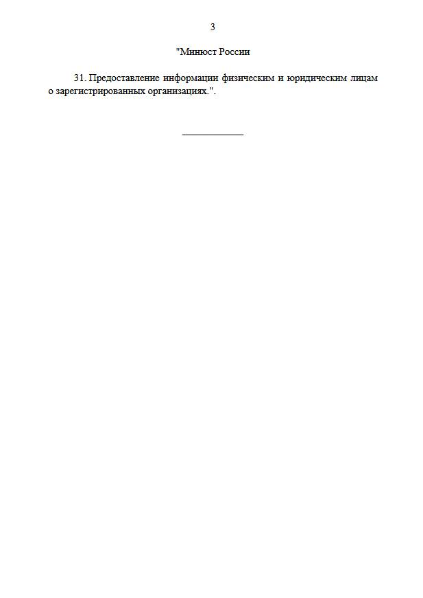 Расширен перечень госуслуг, оказываемых без привязки к прописке