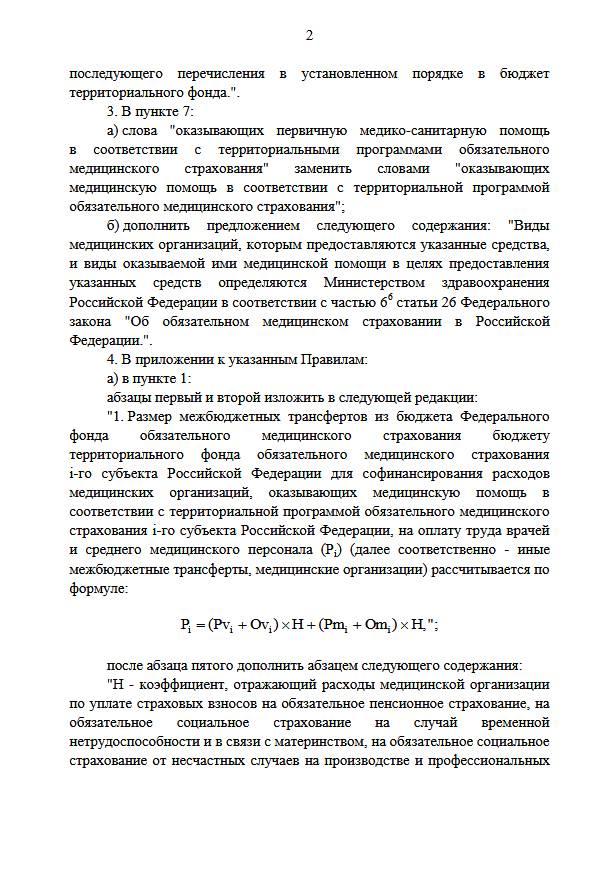 Изменено порядок финансирования территориальных фондов ОМС