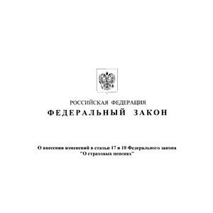 О внесении изменений в статьи 17 и 18 закона
