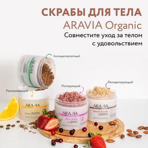 Путь к идеальной коже: серия корректирующих скрабов от Aravia Organic