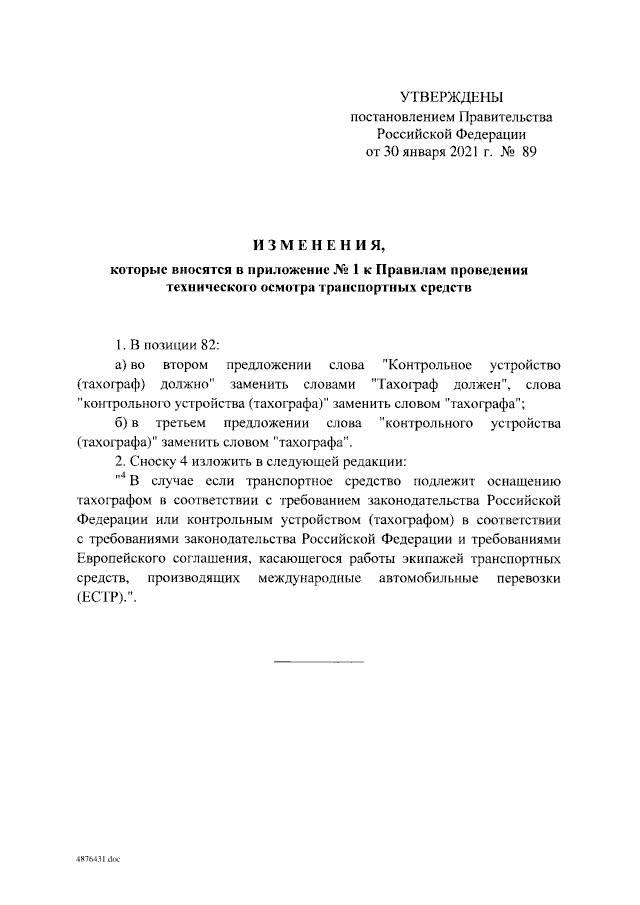 Изменения в Правилах проведения техосмотра транспортных средств