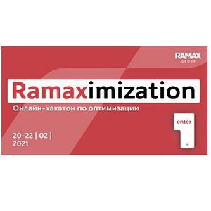 Ramax Group проведет первый хакатон по оптимизации