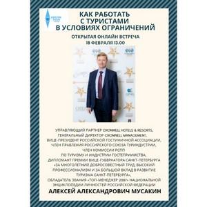 Встреча с вице-президентом Российской Гостиничной Ассоциации